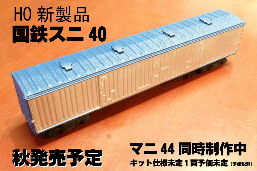 モデルアイコン16番スニ40続報_f0203926_2344346.jpg
