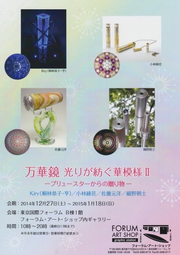 万華鏡 光りが紡ぐ華模様Ⅱ -ブリュースターからの贈り物-_b0129832_11575552.jpg