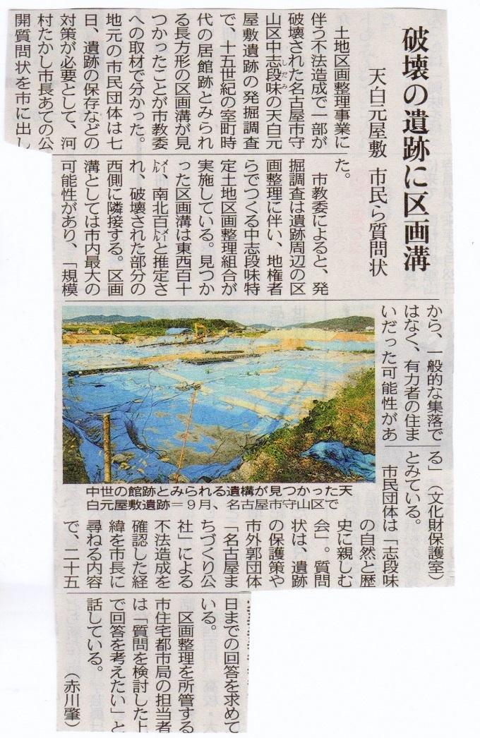 「天白元屋敷遺跡の発掘調査現場現地説明会」_e0144936_20115935.jpg