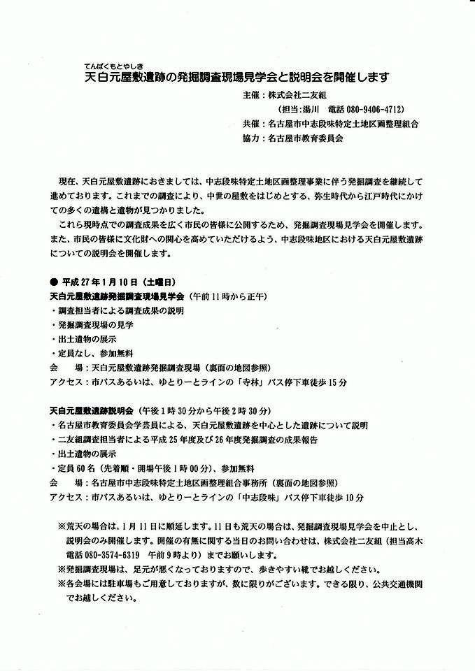 「天白元屋敷遺跡の発掘調査現場現地説明会」_e0144936_23175138.jpg