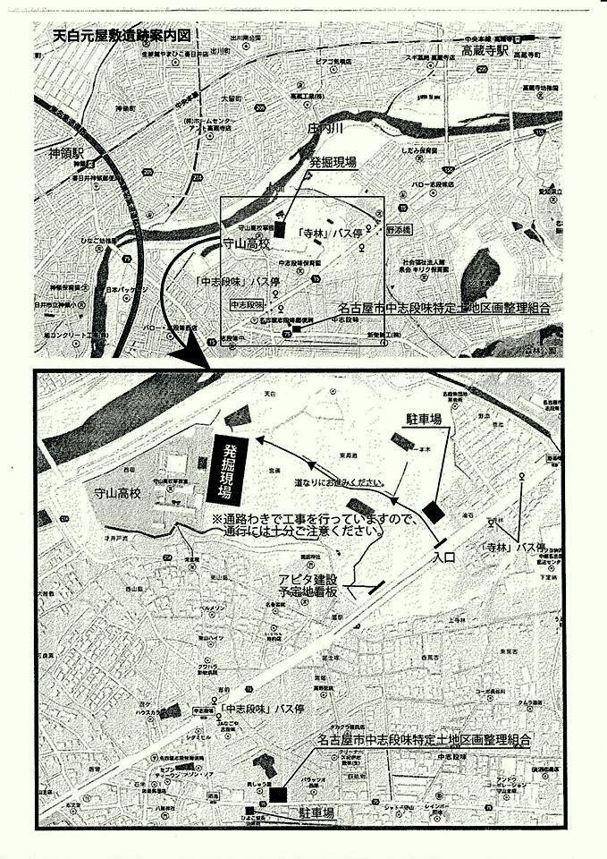 「天白元屋敷遺跡の発掘調査現場現地説明会」_e0144936_23273543.jpg