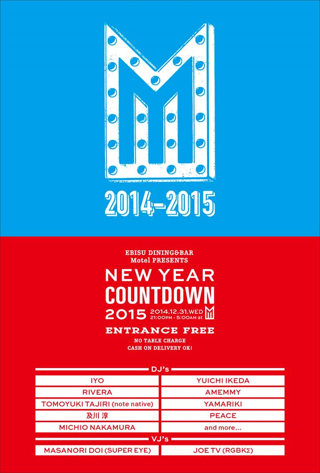 "Motel ""NEW YEAR COUNTDOWN 2015""!_f0142044_1346924.jpg"