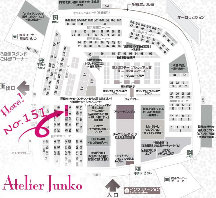 東京ドームテーブルウェア・フェスティバル2015(2)_c0181749_14281808.jpg