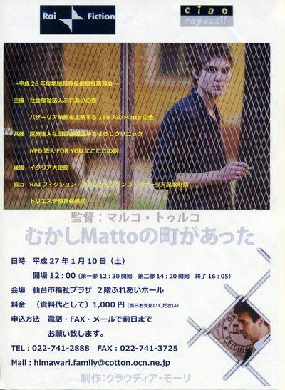 映画「むかしMattoの町があった」鑑賞会_a0103650_204195.jpg