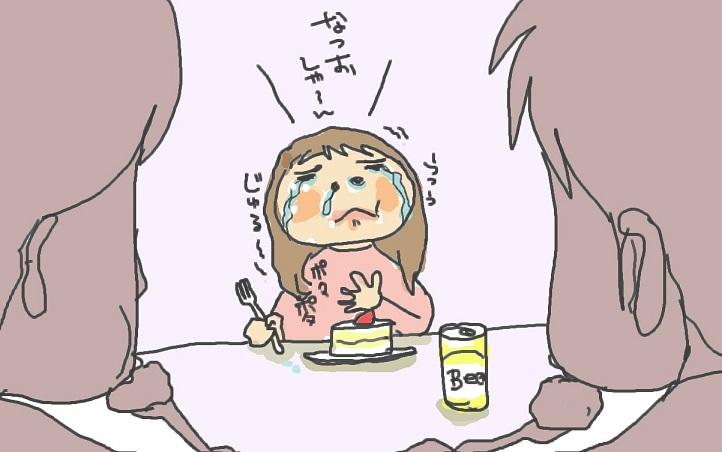 涙しょっぱいケーキ_f0096569_7371939.jpg