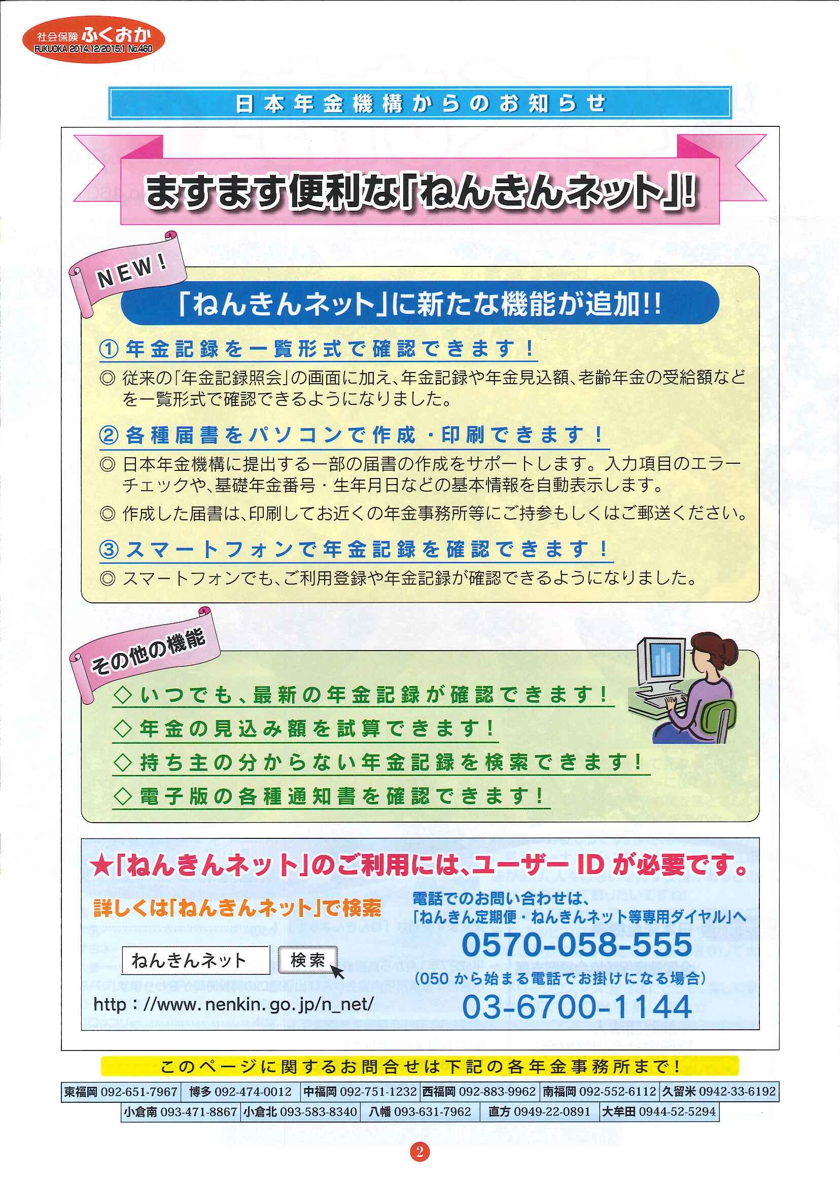 H27年1月予定/社会保険「ふくおか」/年末年始事務局休み_f0120774_1254155.jpg