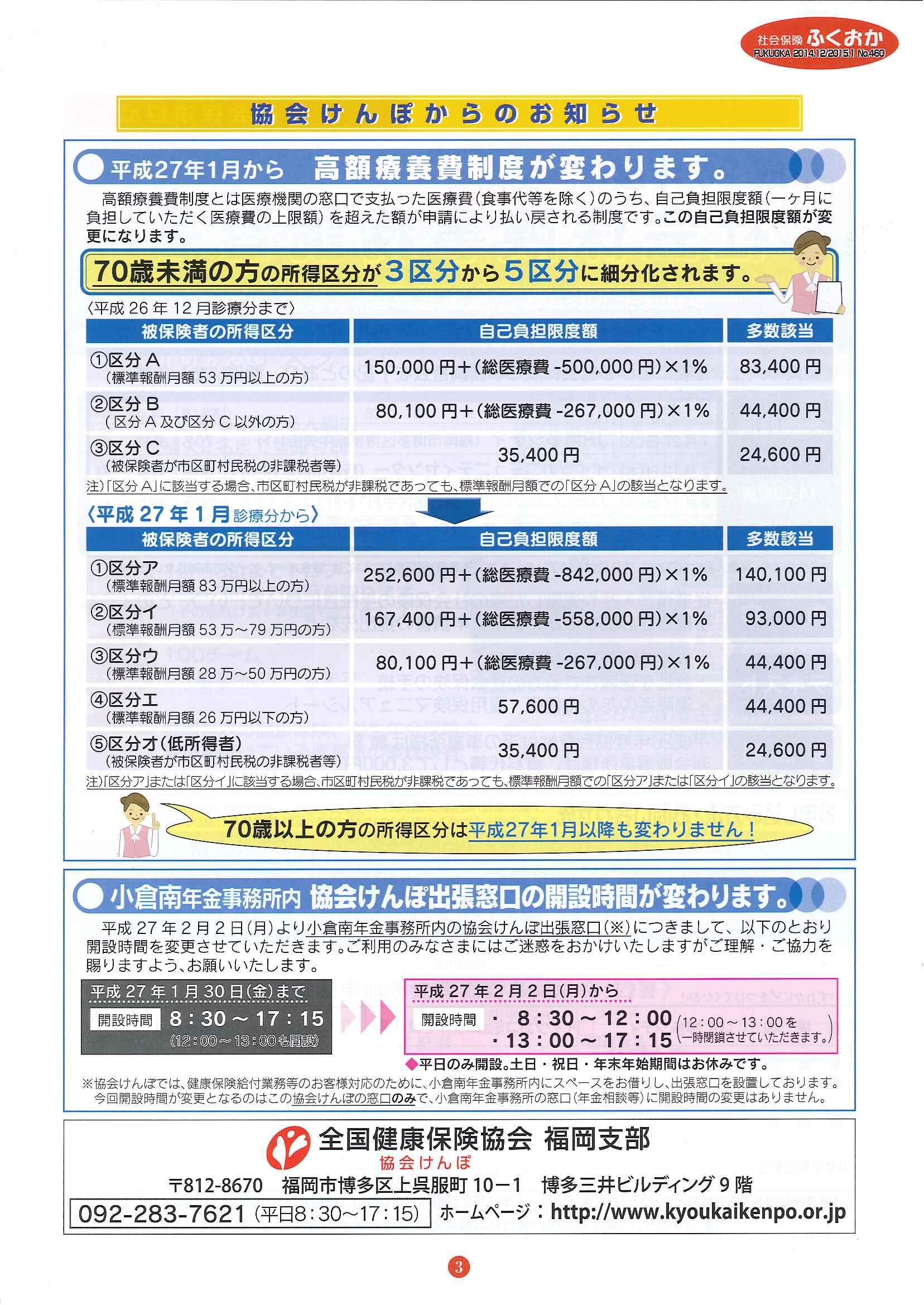 H27年1月予定/社会保険「ふくおか」/年末年始事務局休み_f0120774_1255419.jpg
