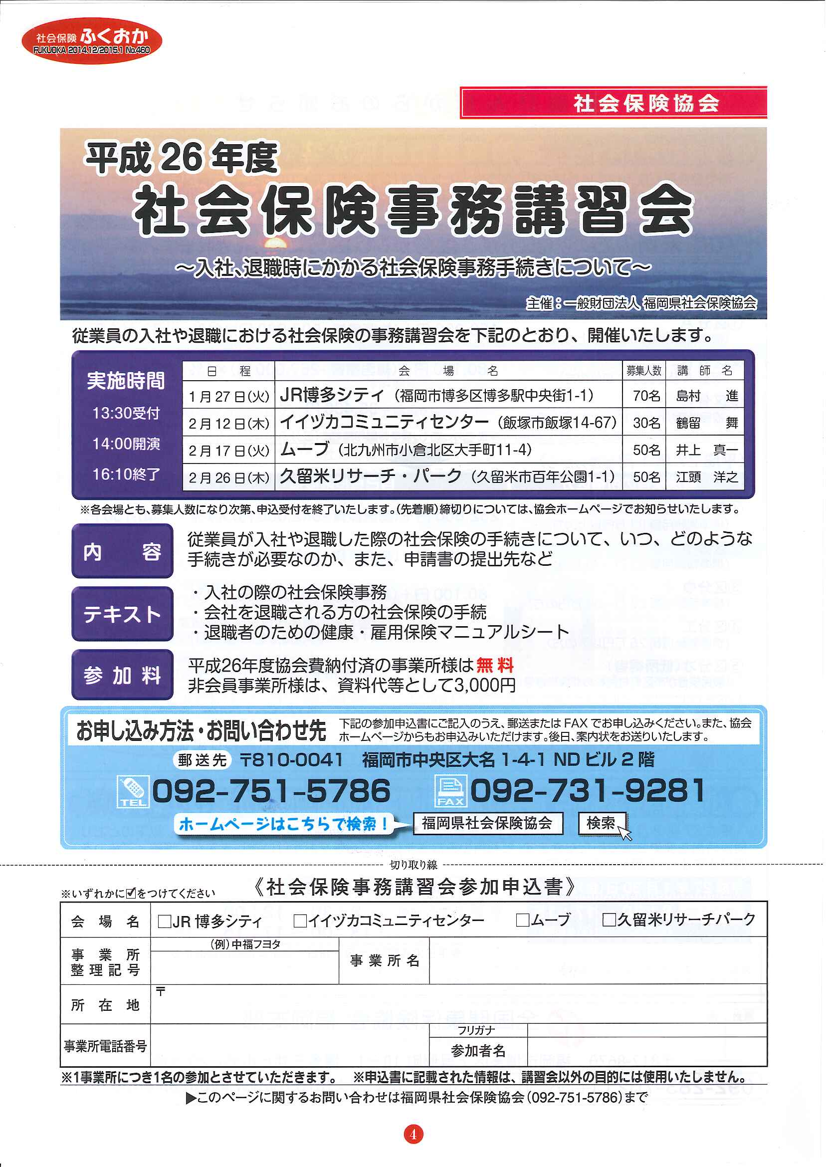 H27年1月予定/社会保険「ふくおか」/年末年始事務局休み_f0120774_1261951.jpg