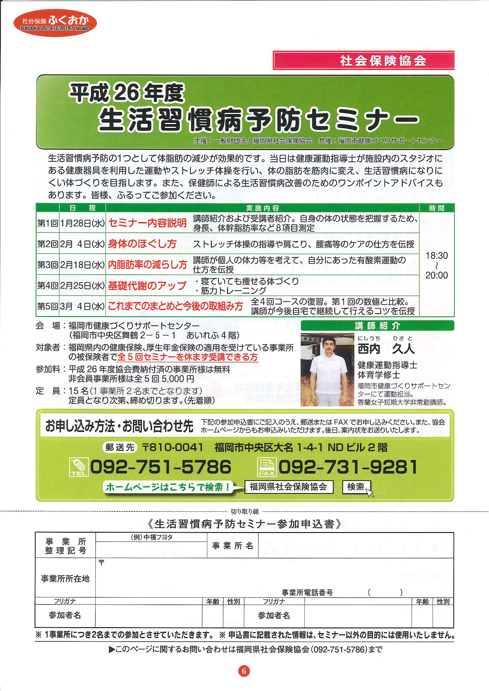 H27年1月予定/社会保険「ふくおか」/年末年始事務局休み_f0120774_1264132.jpg
