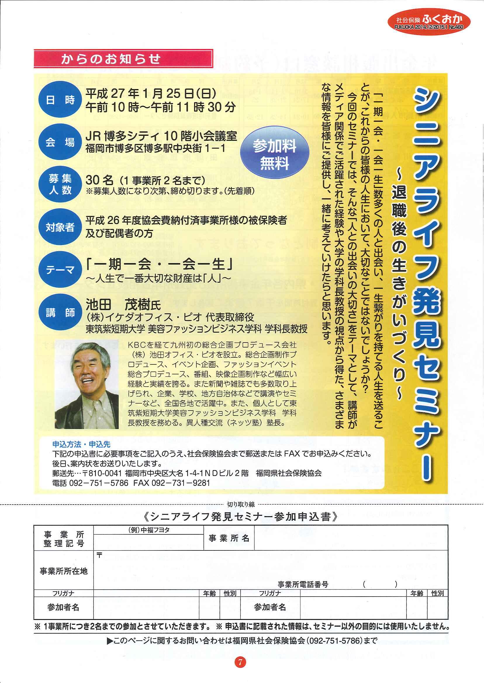H27年1月予定/社会保険「ふくおか」/年末年始事務局休み_f0120774_127436.jpg
