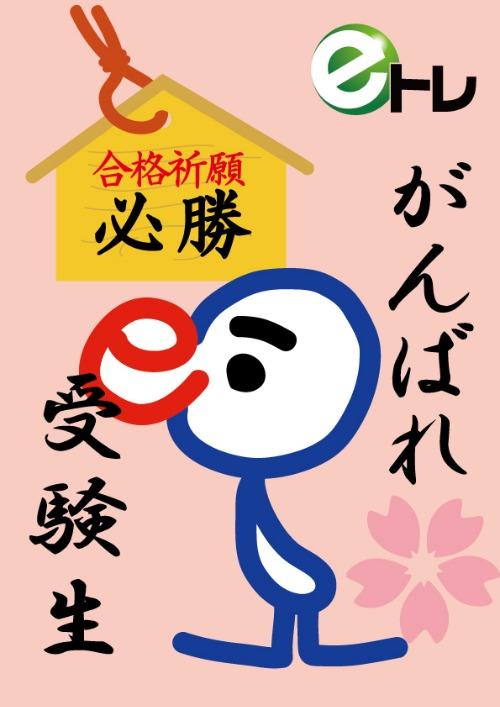 新春! 2015年eトレカレンダー&ポスターデータをアップ!_a0299375_14113232.jpg