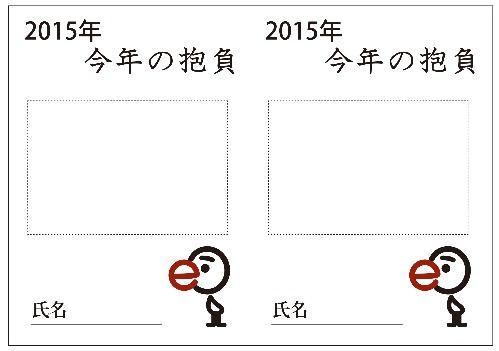 新春! 2015年eトレカレンダー&ポスターデータをアップ!_a0299375_14114155.jpg