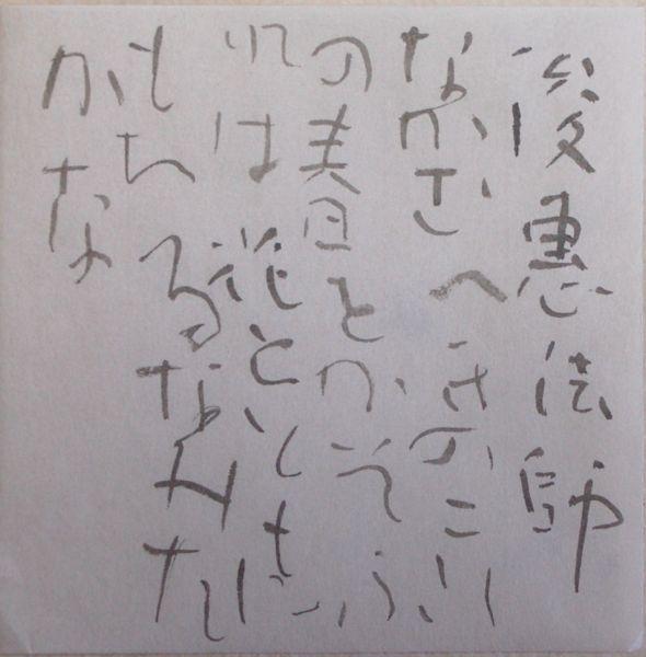 俊惠法師_c0169176_08201395.jpg