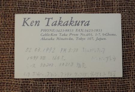 高倉健さんと万年筆_e0200879_10202972.jpg