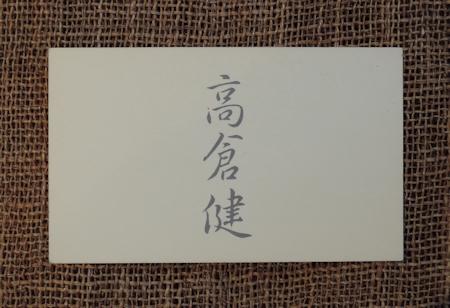 高倉健さんと万年筆_e0200879_1020381.jpg