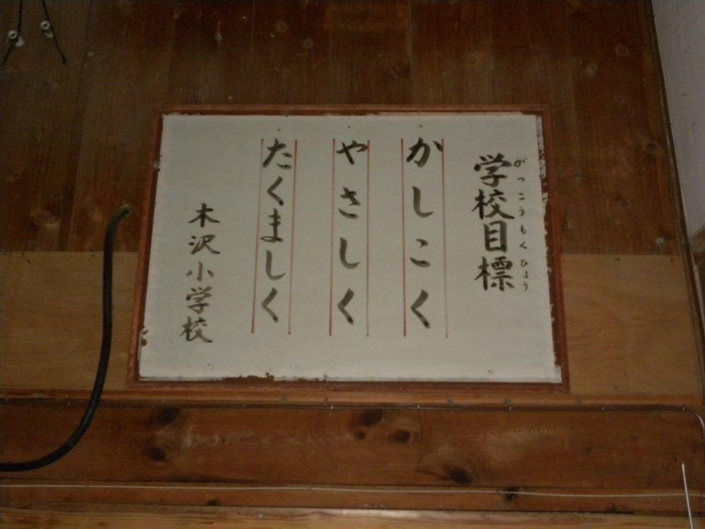 懐かしの校舎・木沢小学校_b0329588_11441392.jpg