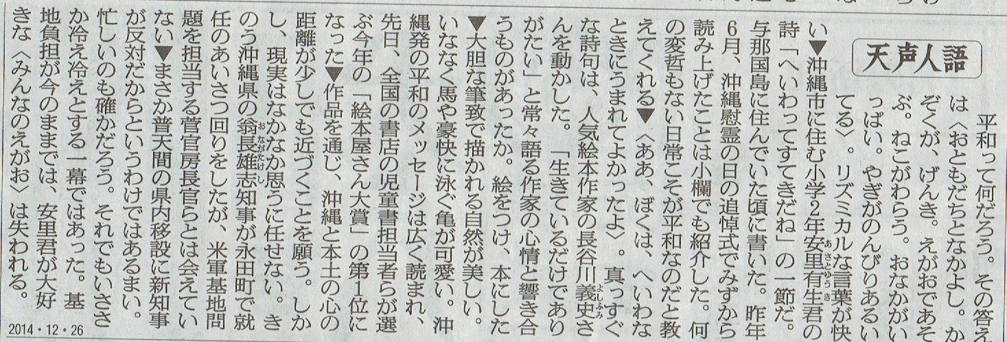 2014年12月26日 茨城県阿見町旧海軍航空隊界隈  その1_d0249595_7111173.jpg