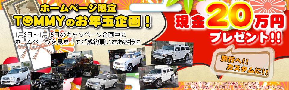 12月27日 土曜日 本年最後のトミーブログはホッピーがお届け致します!_b0127002_20332484.jpg