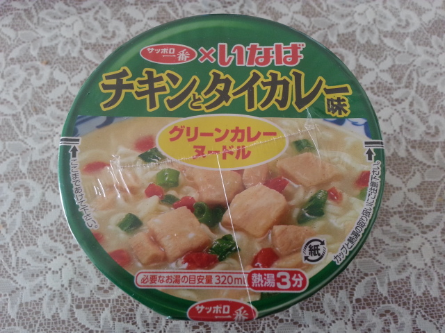 サッポロ一番×いなば チキンとグリーンカレー味グリーンカレーヌードル_b0042308_18374768.jpg