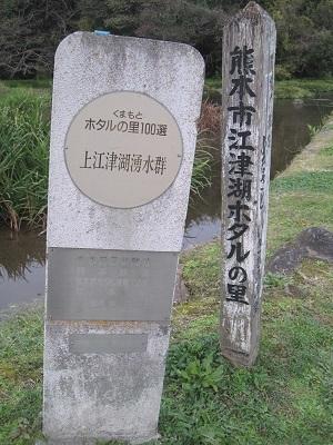 ☆上江津湖 文学の散歩道☆_b0228113_15012193.jpg