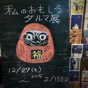 海猫堂_f0309325_16370036.jpg