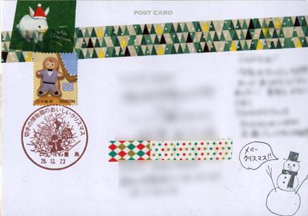 X\'smasカード mintさん、Margaretさんより_a0275527_08354655.jpg