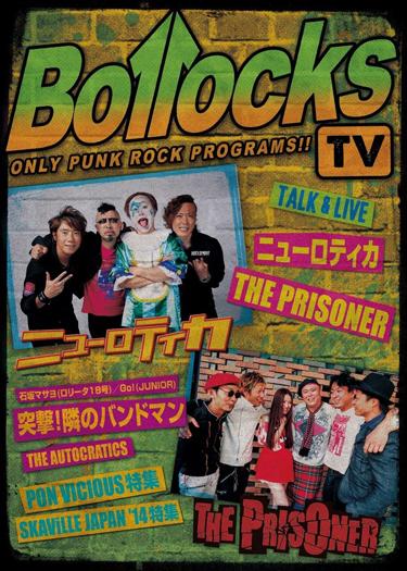 "\""BOLLOCKS TV\""がドーーーン!!_f0004730_17364168.jpg"