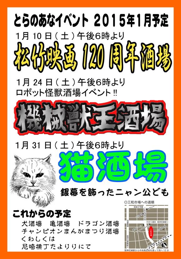 2015年1月「虎の穴」イベントのお知らせ。_a0196732_1033188.jpg