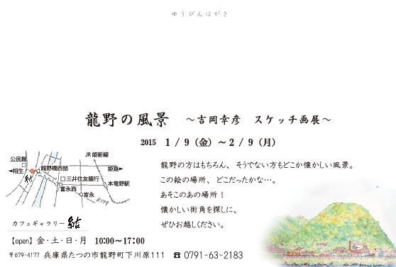 龍野の風景~吉岡幸彦スケッチ画展~ 2015.1.9~2.9 _b0237338_09201282.jpg
