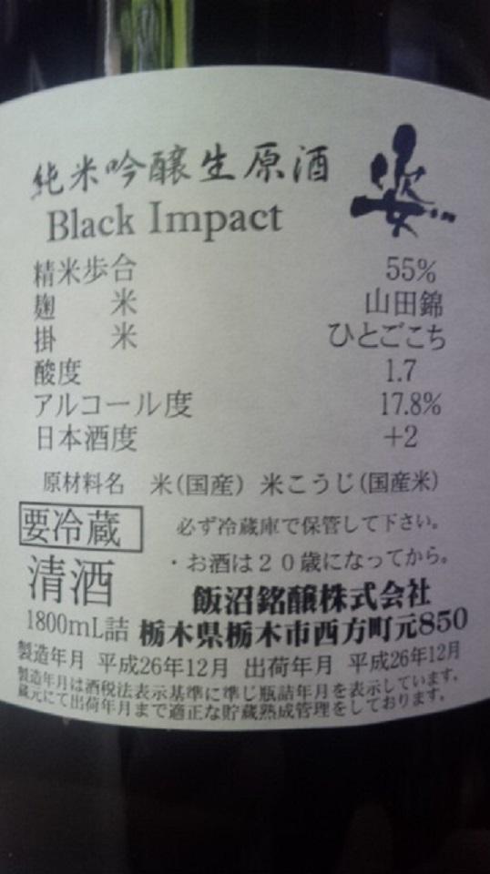 【日本酒】姿 しぼりたて 純米吟醸 無濾過生原酒 Black Impact 限定 新酒26BY_e0173738_9374123.jpg