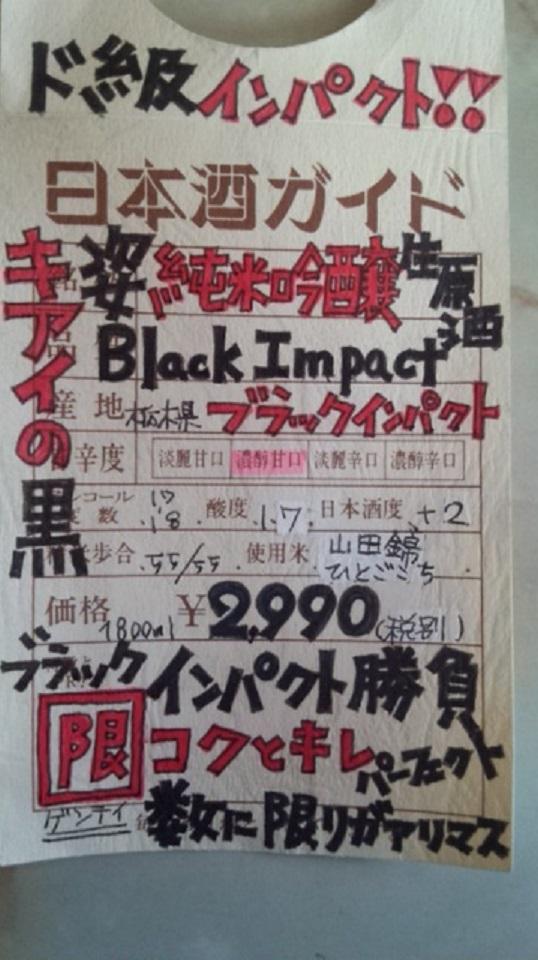 【日本酒】姿 しぼりたて 純米吟醸 無濾過生原酒 Black Impact 限定 新酒26BY_e0173738_9375293.jpg