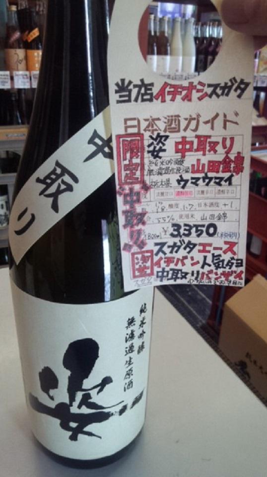 【日本酒】姿 しぼりたて 純米吟醸 無濾過生原酒 Black Impact 限定 新酒26BY_e0173738_938440.jpg