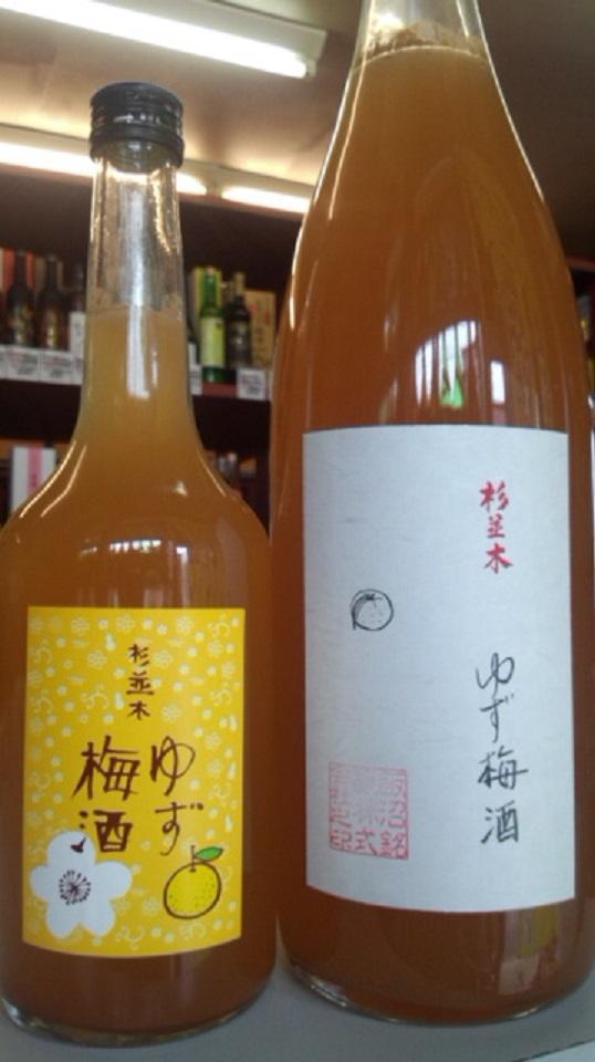 【日本酒】姿 しぼりたて 純米吟醸 無濾過生原酒 Black Impact 限定 新酒26BY_e0173738_938917.jpg