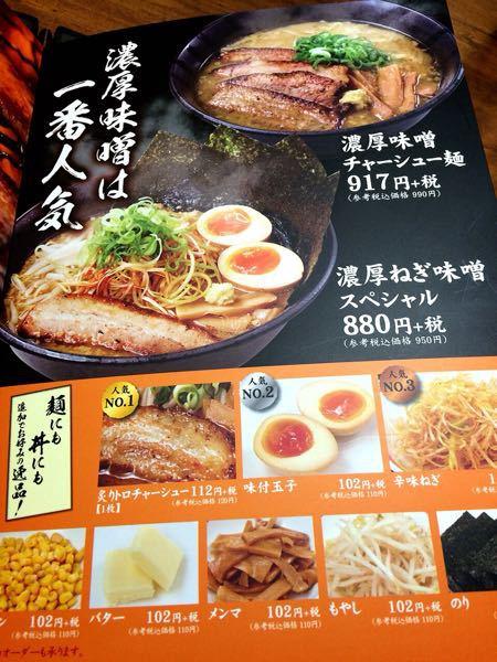 伝丸  津市乙部店_e0292546_16552093.jpg
