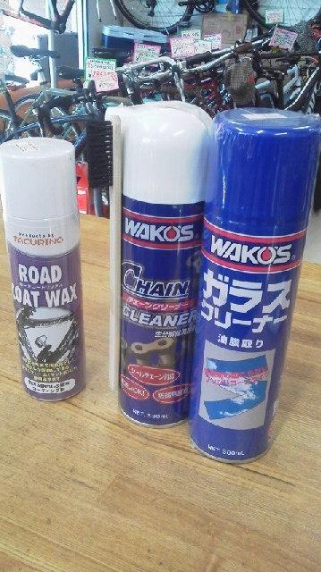 自転車の掃除も!Wakos ガラスクリーナー&チェーンクリーナー_f0073557_09225847.jpg