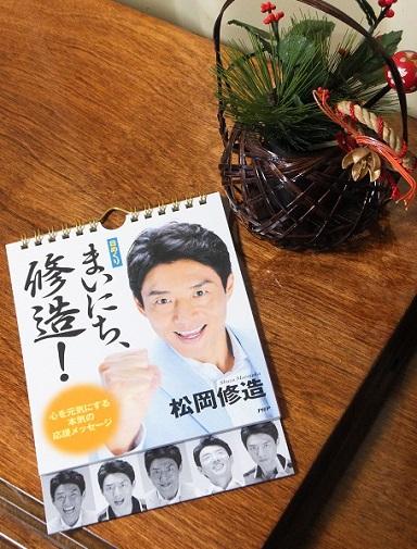 Aちゃんから届いた京野菜 ♫_d0246960_021754.jpg