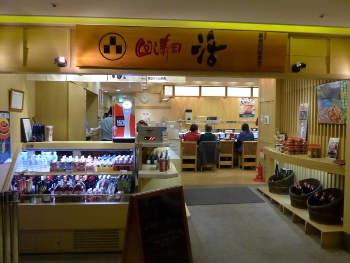 横浜「回し寿司 活 横浜スカイビル店」へ行く。_f0232060_15532495.jpg