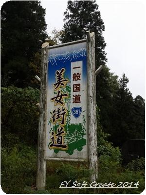 ◆ 紅葉の上高地、その5 「朝から雨・・・またまた道の駅」へ (2014年10月)_d0316868_20495843.jpg