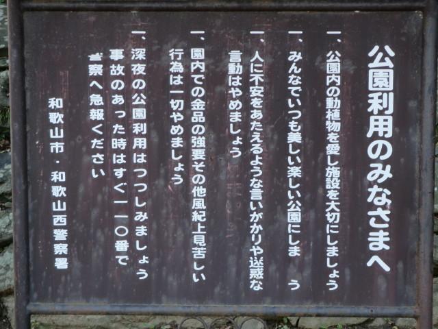 年末にありがたいお言葉を和歌山城から_c0001670_16593429.jpg