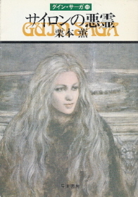 『サイロンの悪霊』<グイン・サーガ>18 栗本薫_e0033570_18474291.jpg