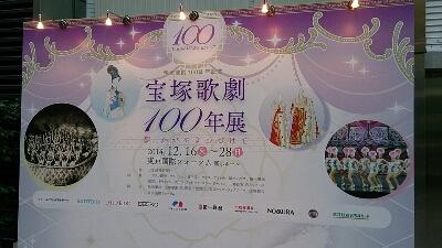 祝!宝塚歌劇団100周年_e0212073_16534876.jpg