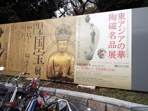 東博「アジア陶磁器展」まで見たこと_f0211178_13242052.jpg