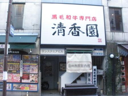 清香園_d0173687_1637457.jpg