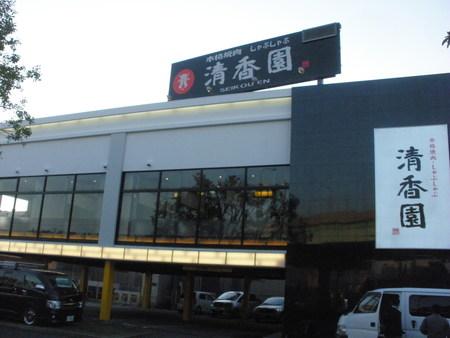 清香園_d0173687_16382776.jpg
