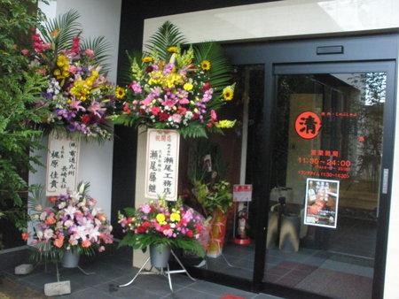 清香園_d0173687_16395537.jpg