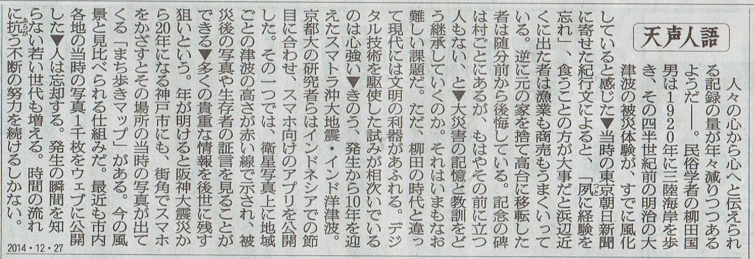 2014年12月27日 茨城県阿見町旧海軍航空隊界隈  その2_d0249595_6583254.jpg