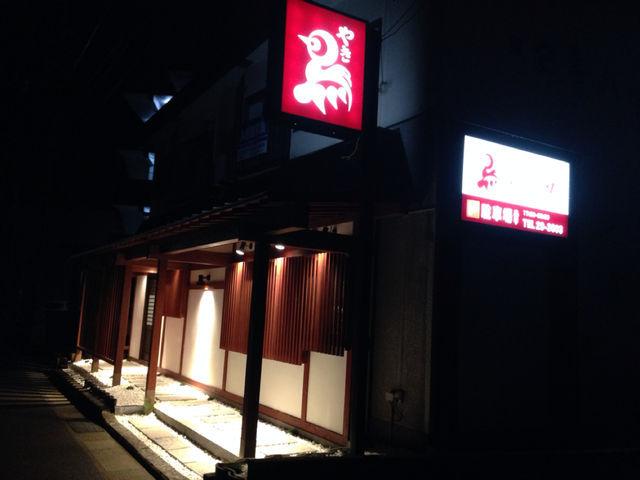 焼き鳥よし田  水炊き_e0115904_22540761.jpg