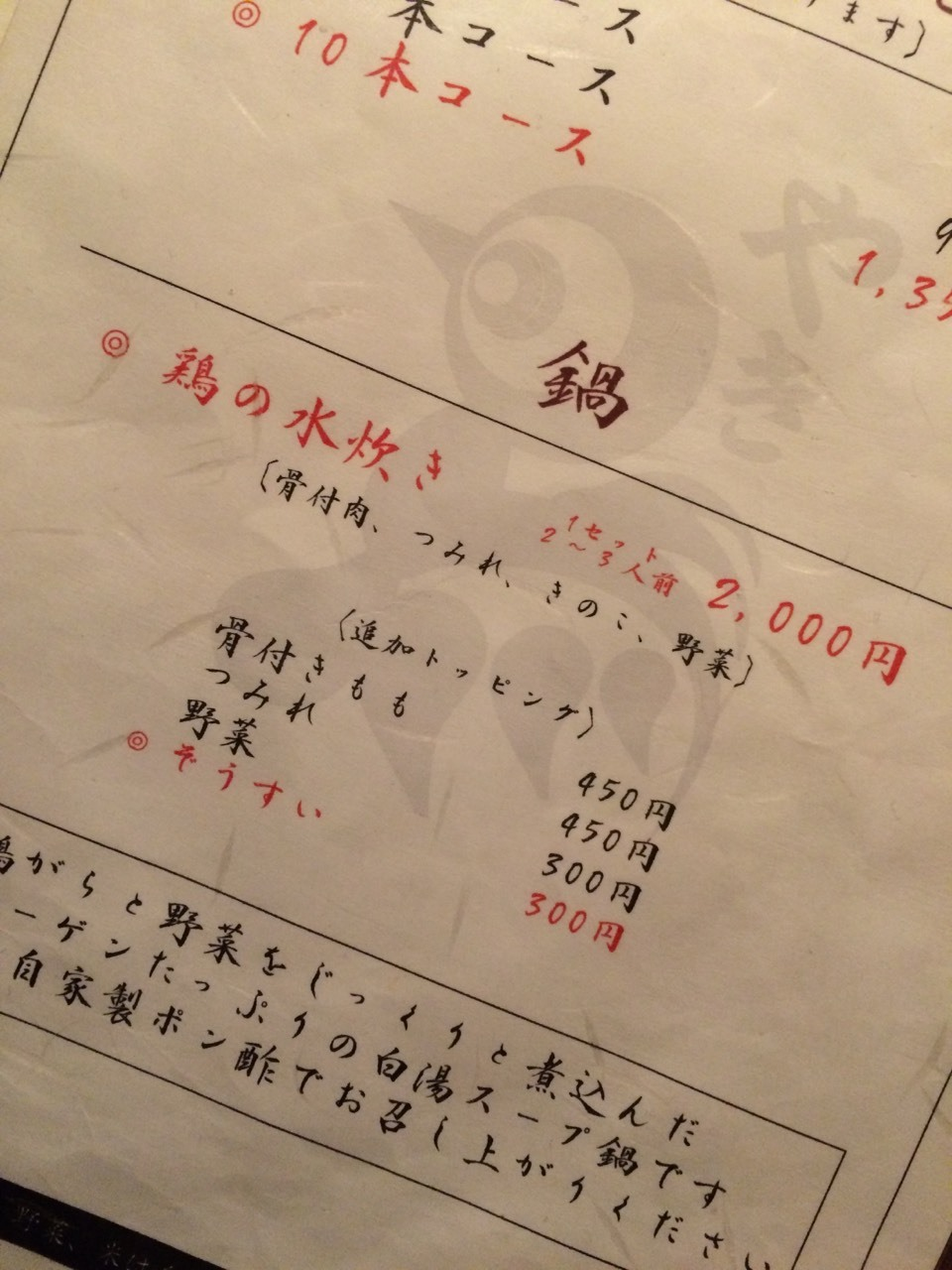 焼き鳥よし田  水炊き_e0115904_23035561.jpg