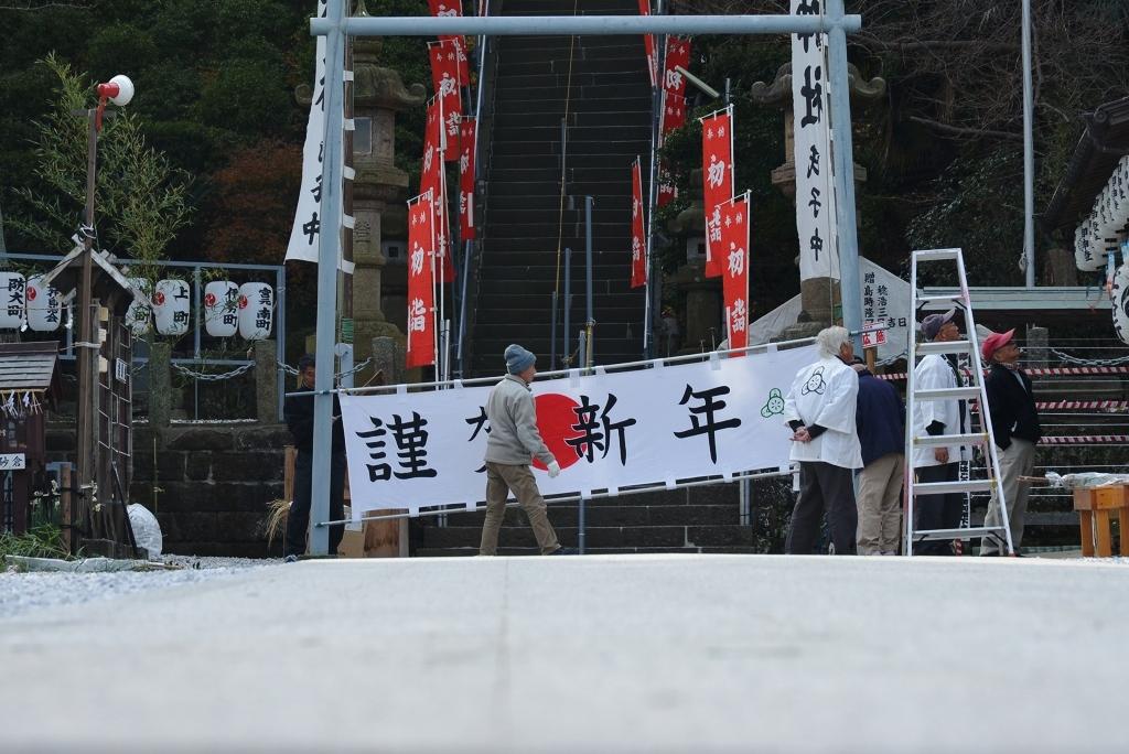 走水神社 新年の準備_d0065116_21354248.jpg