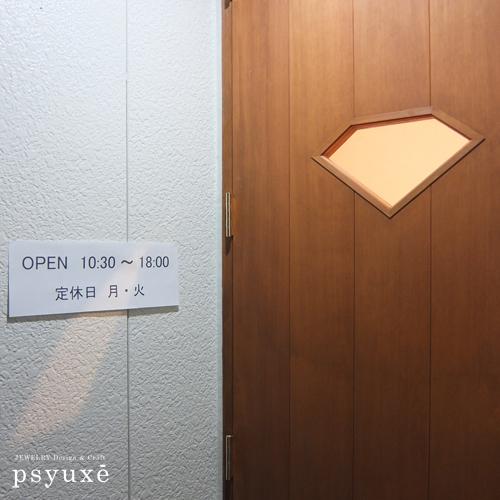 2014年の営業最終日_e0131432_17275625.jpg